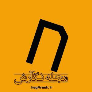 مجله نگآرش NegArash