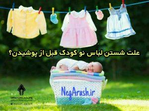نکاتی در خصوص شستن لباس کودکان و اطفال